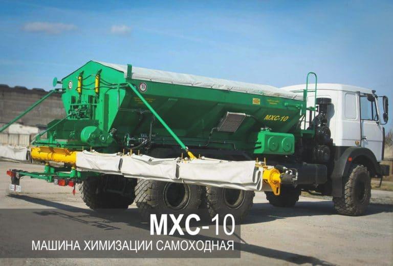 """Self-propelled chemicalization machine """"МХС-10"""""""