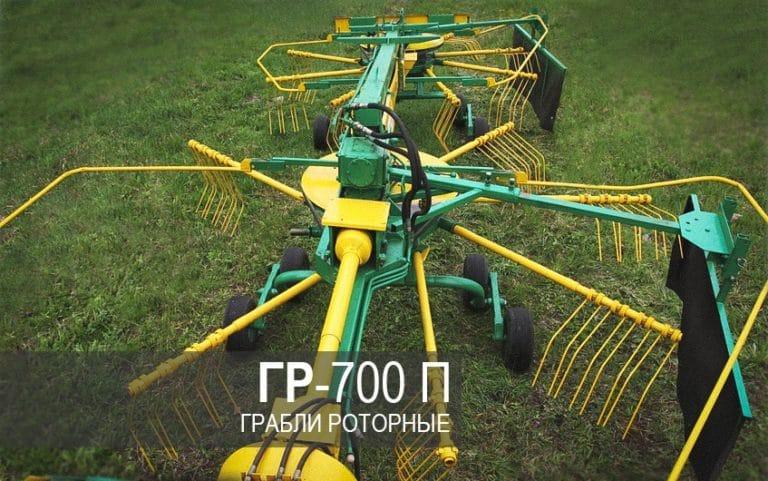 "Rotary rake ""GR-700P"""
