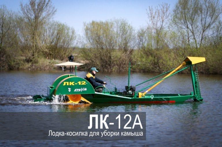 "Boat-mower for harvesting reeds ""LK-12A"""