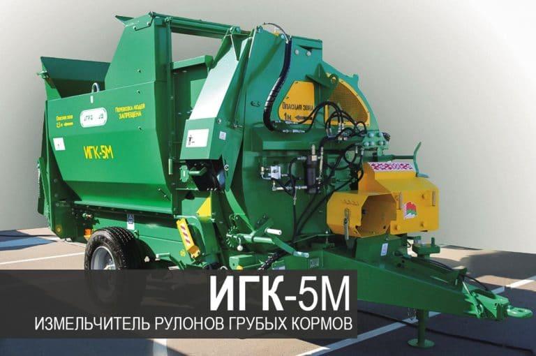 "Grinder of rolls of roughage ""IGK-5M"""
