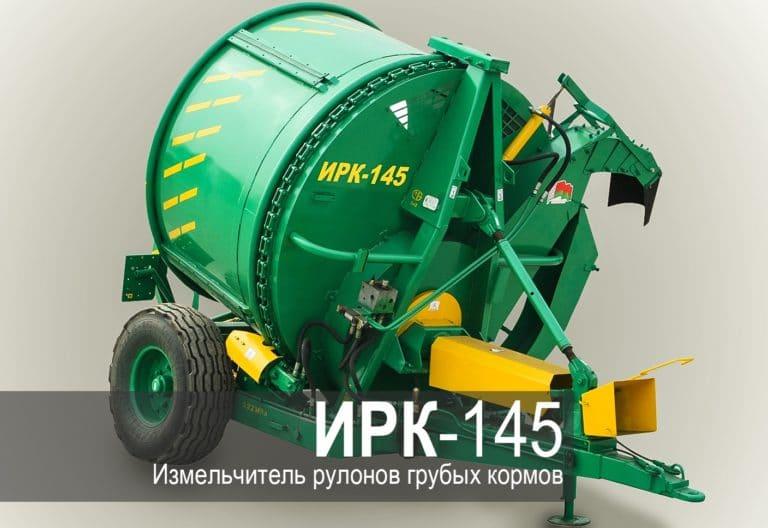 "Grinder of rolls of roughage ""IRK-145"""