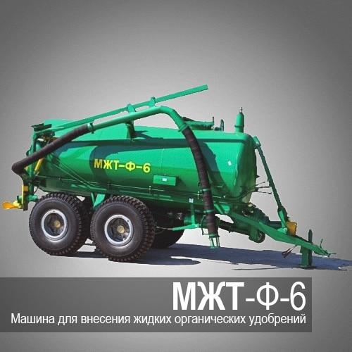 "Machine for applying liquid organic fertilizers ""MZHT-F-6"""