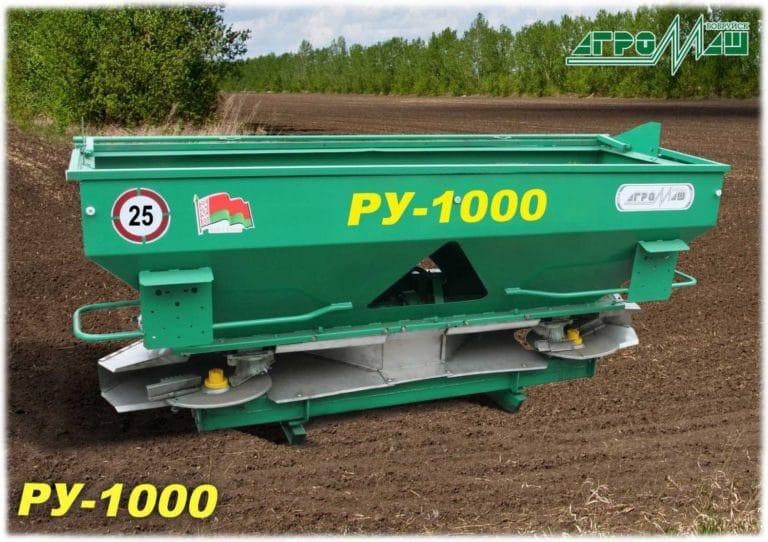 """Diffuser of mineral fertilizers """"RU-1000"""""""